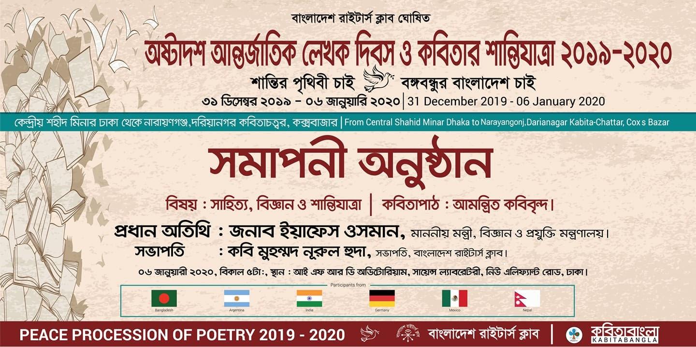 Festivalplakat Kabitar Shanti Jattra 2019-2020