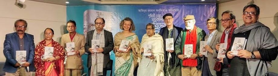 Buchvorstellung der Weltpoesieanthologie in Bangla