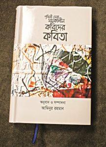Das Anthologiecover mit einem Gemälde von Maksudul Ahsan