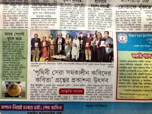 Zeitungsartikel auf Bangla zur Buchpräsentation