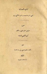 Cover einer »Hamâsa«-Ausgabe von Abū Tammām